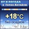 Ну и погода в Горно-Алтайске - Поминутный прогноз погоды